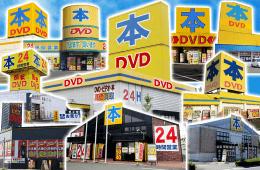 中古DVDお売り下さい