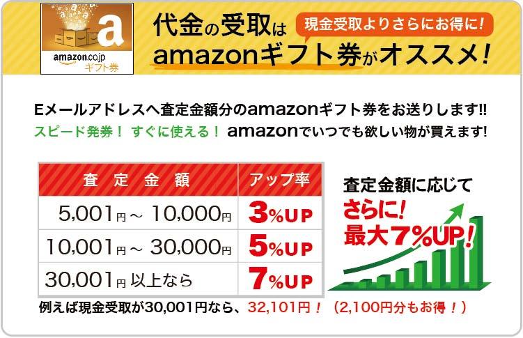 査定金額5,001円~ 10,000円なら3%UP、10,001円~ 30,000円なら5%UP、30,001円以上なら7%UP
