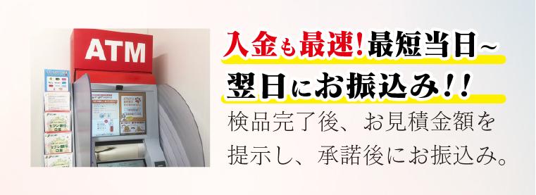 最速入金!最短当日から3日以内にお振込み!!