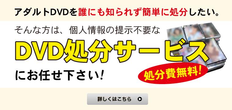 ・そんな方は、個人情報の提示不要なDVD処分サービスにお任せ下さい!処分費無料!