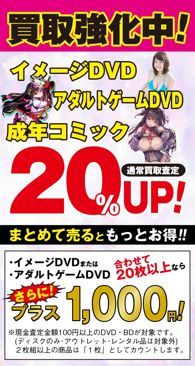 イメージDVD、DVDPG、アダルトゲームDVD、成人コミック買取強化