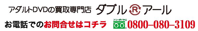 アダルトDVD・アダルトビデオ(AV)の買取専門店【ダブルアール】